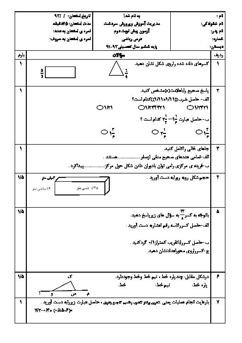 نمونه سوالات آزمون پیش نوبت دوم ریاضی پایه ششم