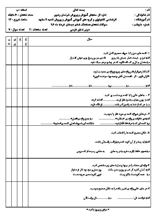 آزمون هماهنگ نوبت دوم املای فارسی پایه ششم دبستان مدارس ناحیه 7 مشهد | خرداد 1397 (شیفت عصر)