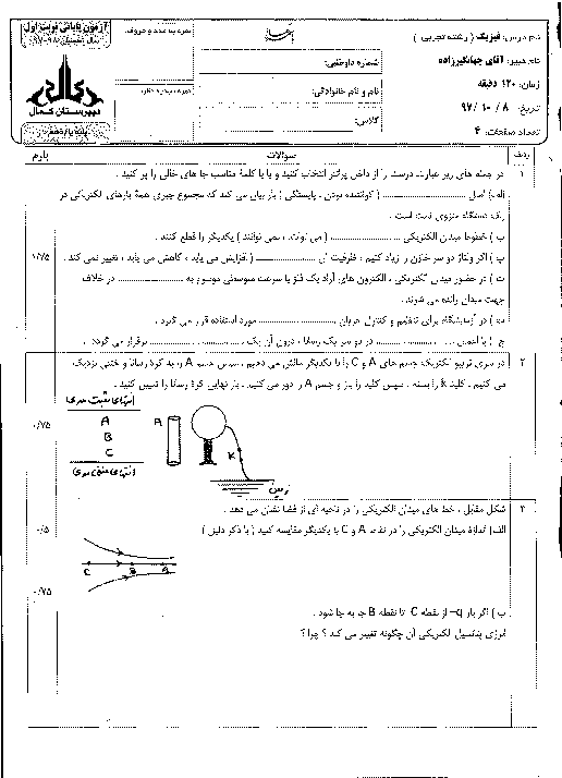 آزمون نوبت اول فیزیک (2) یازدهم رشته تجربی دبیرستان کمال | دی 1397 + پاسخ