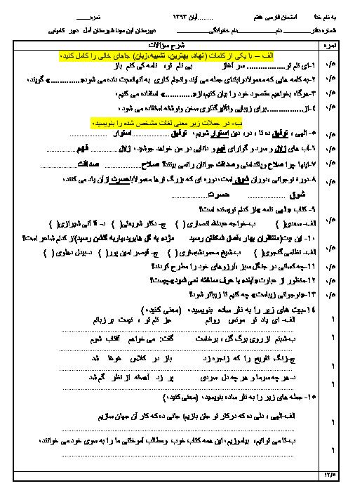 امتحان میان ترم فارسی هفتم دبیرستان ابن سینا آمل | آبان 93