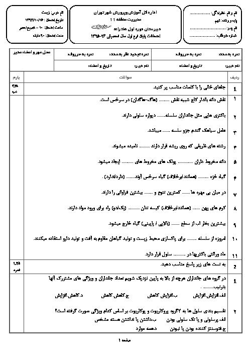 امتحان مستمر علوم نهم دبیرستان با پاسخ | فصل 11 و 12 و 13