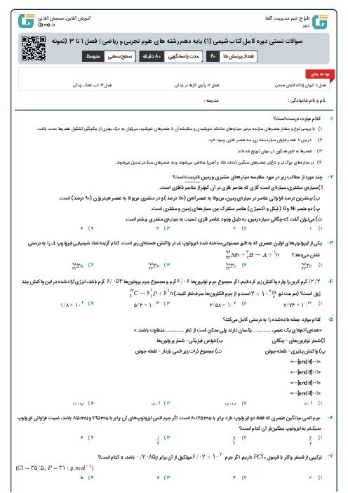 سوالات تستی دوره کامل کتاب شیمی (1) پایه دهم رشته های علوم تجربی و ریاضی | فصل 1 تا 3 (نمونه 1)