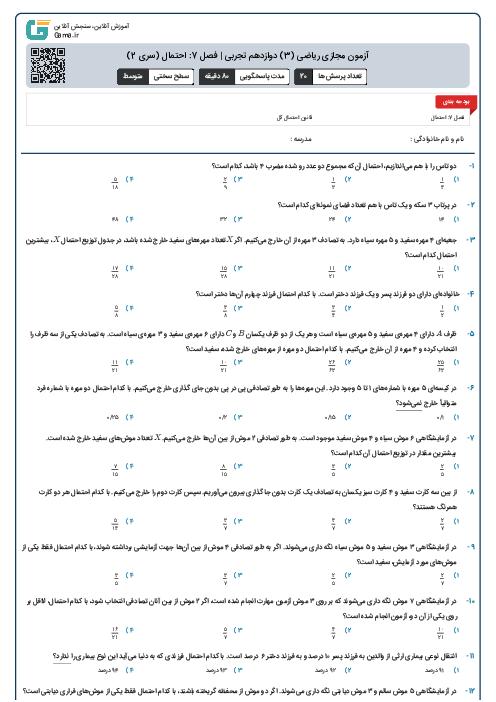 آزمون مجازی ریاضی (3) دوازدهم تجربی   فصل 7: احتمال (سری 2)