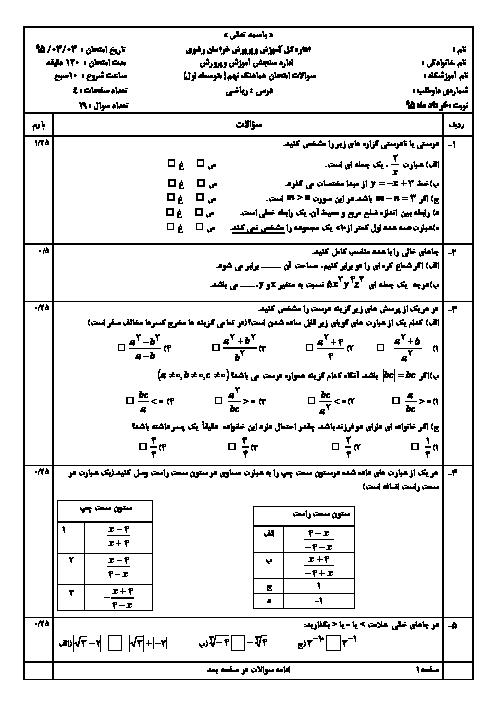 آزمون هماهنگ استانی نوبت دوم خرداد ماه 95 درس رياضي پایه نهم با پاسخنامه   نوبت صبح خراسان رضوي