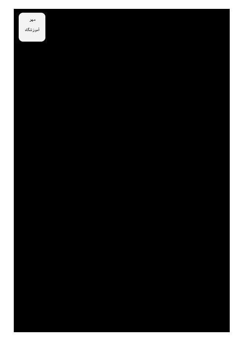 آزمون نوبت دوم زمین شناسی یازدهم دبیرستان 22 بهمن سورک | اردیبهشت 1400