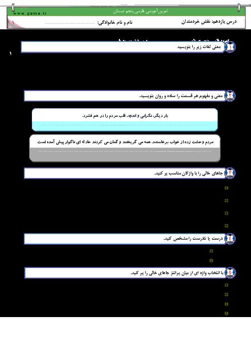 تمرین آموزشی فارسی پنجم دبستان | درس یازدهم : نقشِ خردمندان