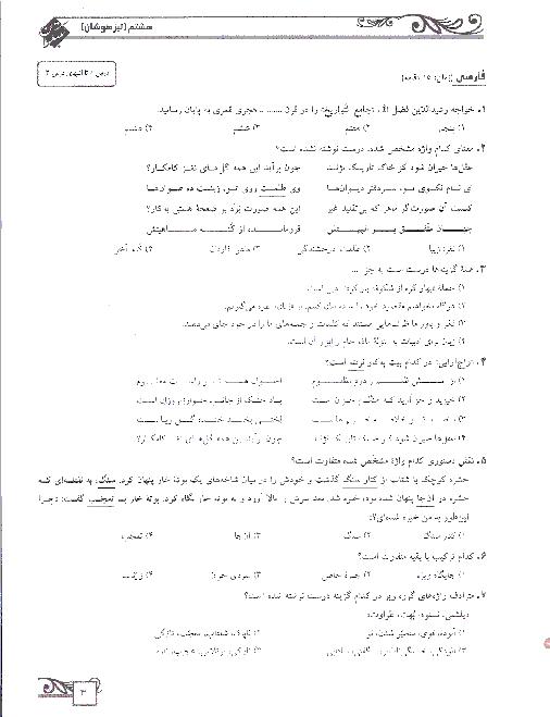 آزمون آزمایشی مرحله (1) تیزهوشان مبتکران با جواب