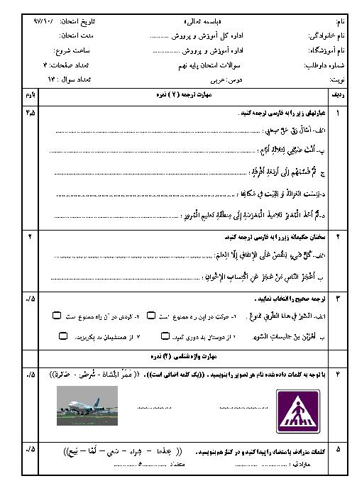 سوال و پاسخ امتحان هماهنگ ترم اول عربی نهم استان خراسان رضوی | دیمـاه 1397