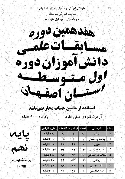 سوالات و پاسخ کلیدی هفدهمین دوره مسابقه علمی پایه نهم استان اصفهان | اردیهشت 1398 + پاسخ
