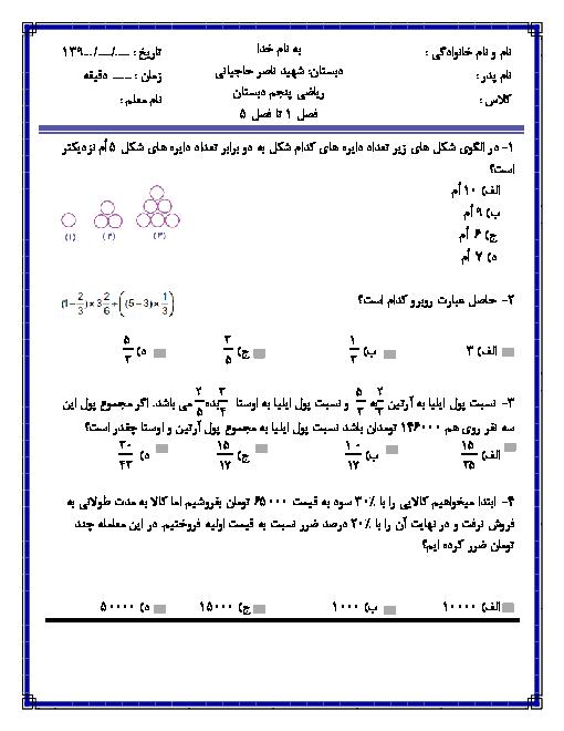 امتحان تستی ریاضی پنجم دبستان شهید ناصر حاجیانی سطح دشوار   فصل 1 تا 5