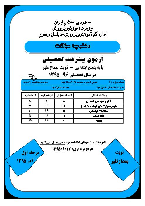 آزمون پیشرفت تحصیلی پایه پنجم دبستان استان خراسان رضوی با پاسخ | نوبت عصر مرحله اول 96-95