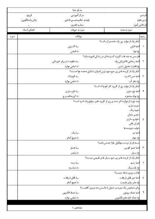 110 سوال تستی علوم تجربی پایه نهم مدرسه شهید غفاری  | فصل 1 تا 10