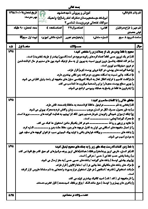 امتحان ترم اول زیست شناسی یازدهم دبیرستان امام رضا واحد 1 مشهد | دی 98
