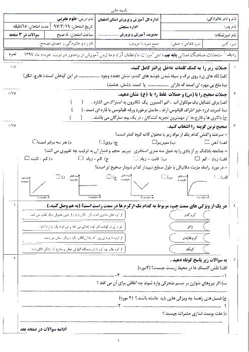 امتحان هماهنگ استانی علوم تجربی پایه نهم نوبت دوم (خرداد ماه 97) | استان اصفهان + پاسخ