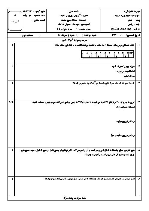 آزمون نوبت دوم فیزیک دهم ریاضی دبیرستان ماندگار شیخ صدوق قم | خرداد 1397