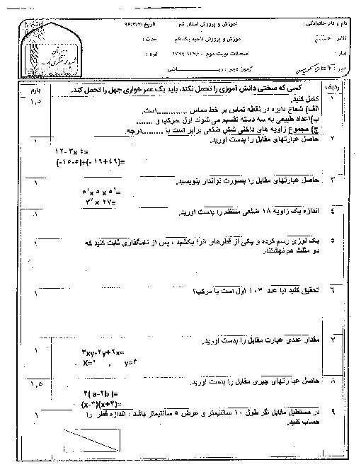 سوالات امتحان نوبت دوم ریاضی هشتم مدرسۀ شهید محمد منتظری (1) ناحیه یک قم - خرداد 96