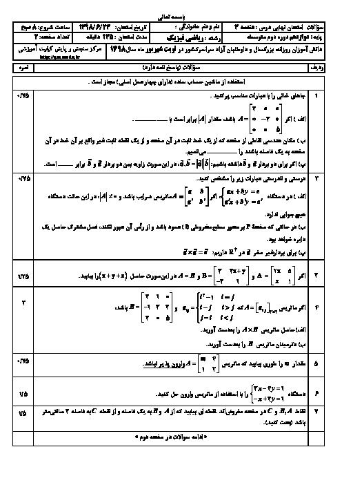 سؤالات امتحان نهایی درس هندسه (3) دوازدهم رشته ریاضی   شهریور 1398