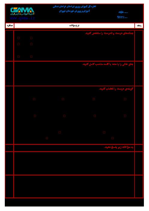 آزمون نوبت دوم ریاضی ششم هماهنگ شیروان | خرداد 1397