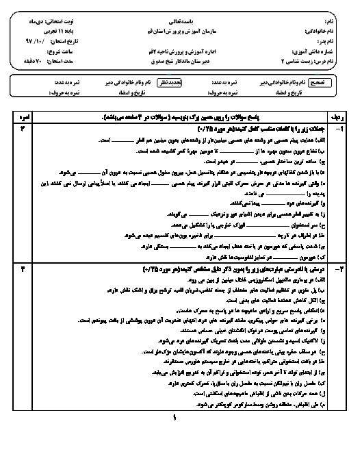 آزمون نوبت اول زیست شناسی (2) یازدهم دبیرستان ماندگار شیخ صدوق | دی 1397