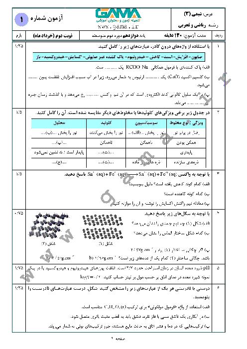 4 سری نمونه سؤال آمادگی امتحان نهایی (نوبت دوم) شیمی (3) دوازدهم مشترک رشتههای ریاضی و تجربی