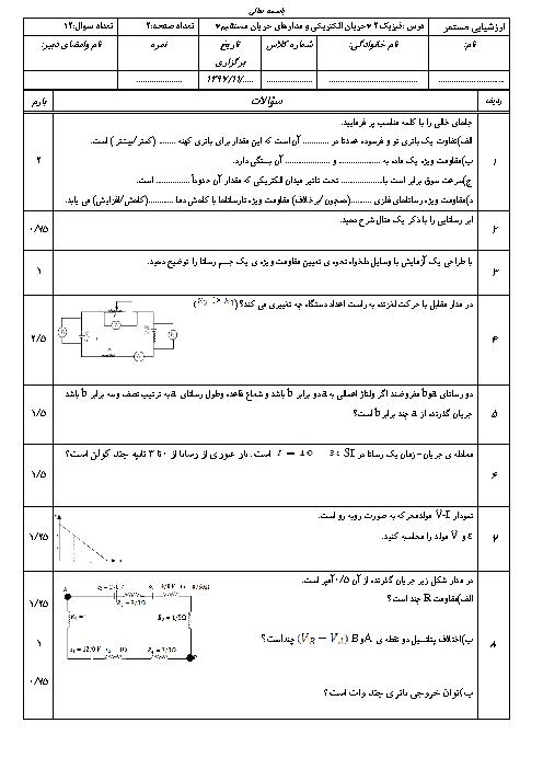 ارزشیابی فصل 2 فیزیک (2) یازدهم رشته تجربی | جریان الکتریکی و مدارهای جریان مستقیم