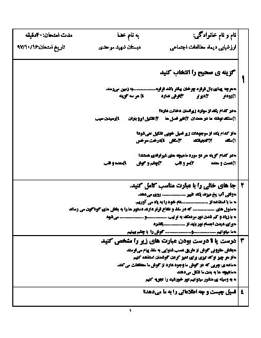 آزمون نوبت اول علوم تجربی پنجم دبستان شهید موحدی | دی 1397