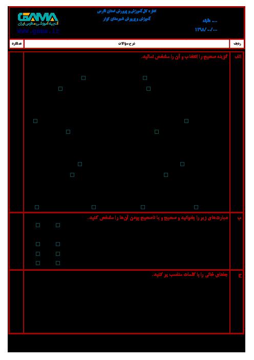 آزمون نوبت دوم مطالعات اجتماعی ششم هماهنگ منطقه کوار فارس | خرداد 1398 + پاسخ