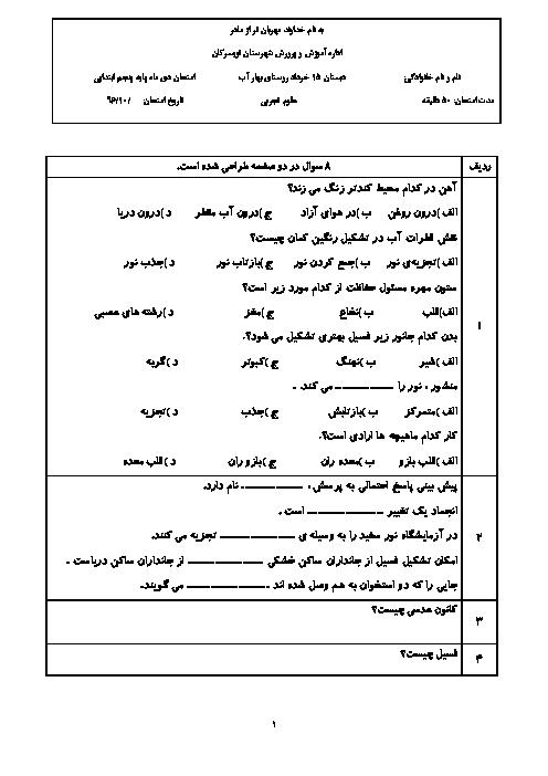 آزمون نوبت اول علوم تجربی پایه پنجم دبستان پانزده خرداد بهارآب   دی 1396