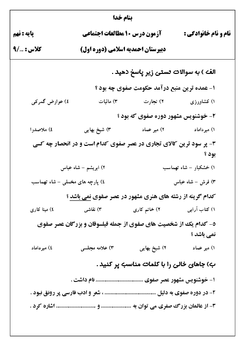 آزمون درس 10 مطالعات اجتماعی نهم دبیرستان احمدیه | اوضاع اجتماعی، اقتصادی، علمی و فرهنگی ایران در عصر صفوی