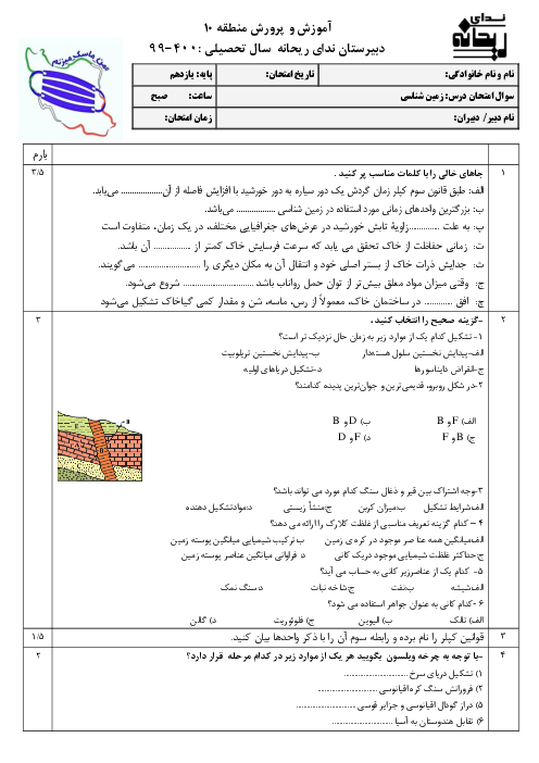 سوالات امتحان ترم اول زمین شناسی یازدهم دبیرستان شهید بشارت | دی 1399