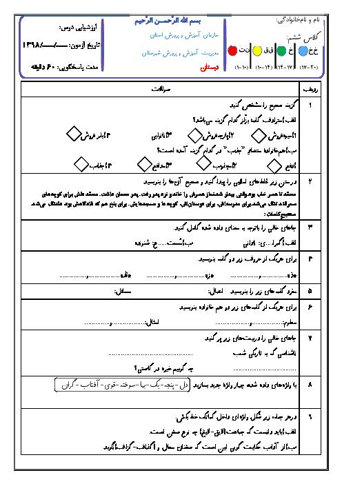 آزمون هماهنگ نوبت دوم فارسی و املا ششم دبستان | شهرستان گچساران ـ اردیبهشت 1397 + پاسخ