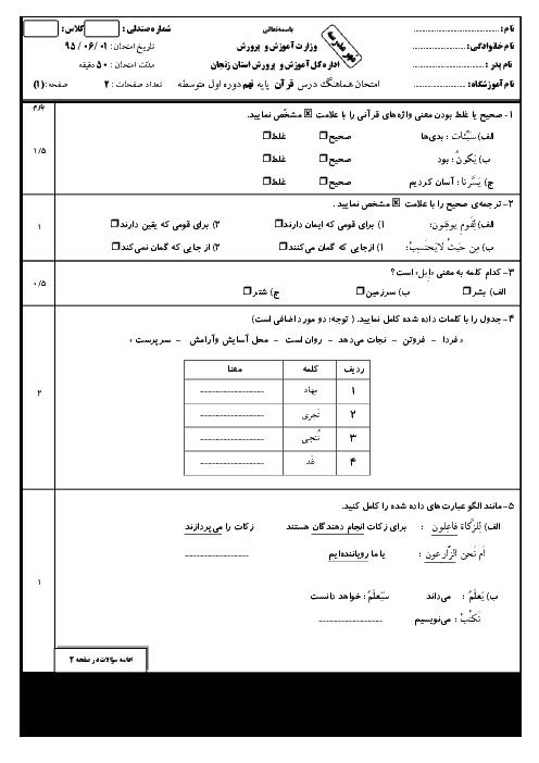 سوالات امتحان هماهنگ استانی شهریور ماه 95 درس قرآن پایه نهم با پاسخنامه | استان زنجان