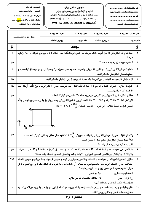 سوالات و پاسخ تشریحی امتحانات ترم اول فیزیک (2) یازدهم ریاضی مدارس سرای دانش | دی 97