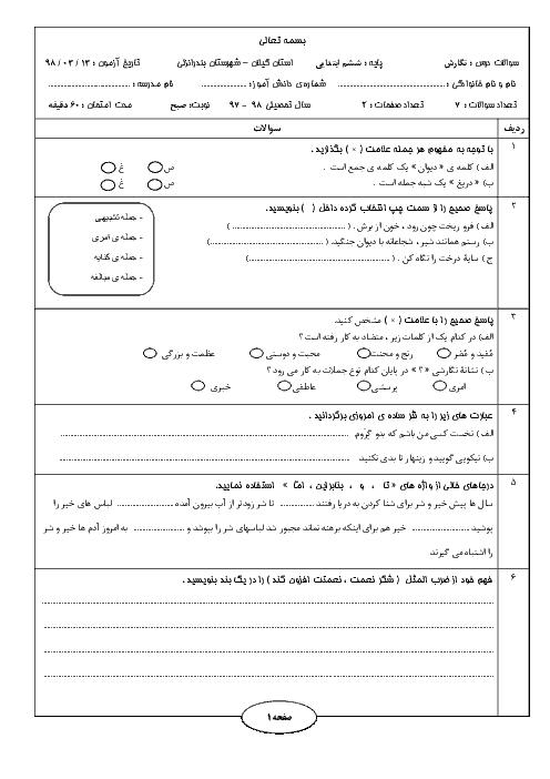 آزمون نوبت دوم نگارش و انشا ششم ابتدائی هماهنگ بندر انزلی | خرداد 1398 + پاسخ