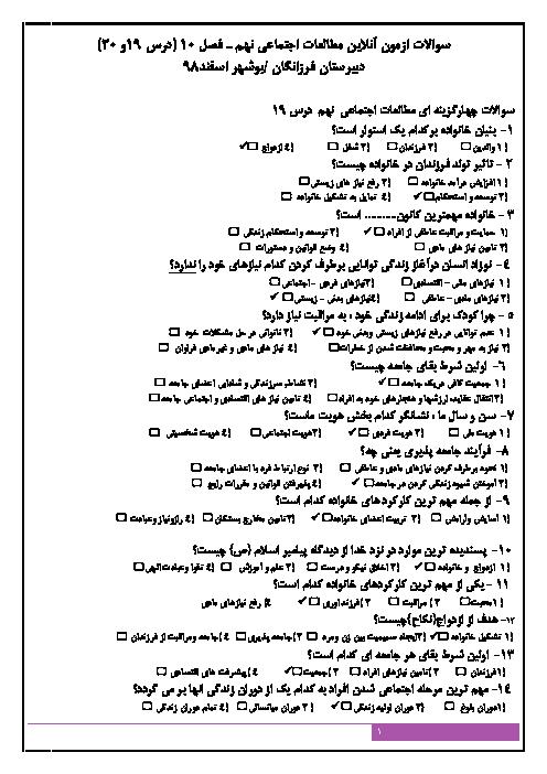 آزمون تستی فصل 10 مطالعات اجتماعی نهم مدرسه فرزانگان بوشهر | درس 19 و 20
