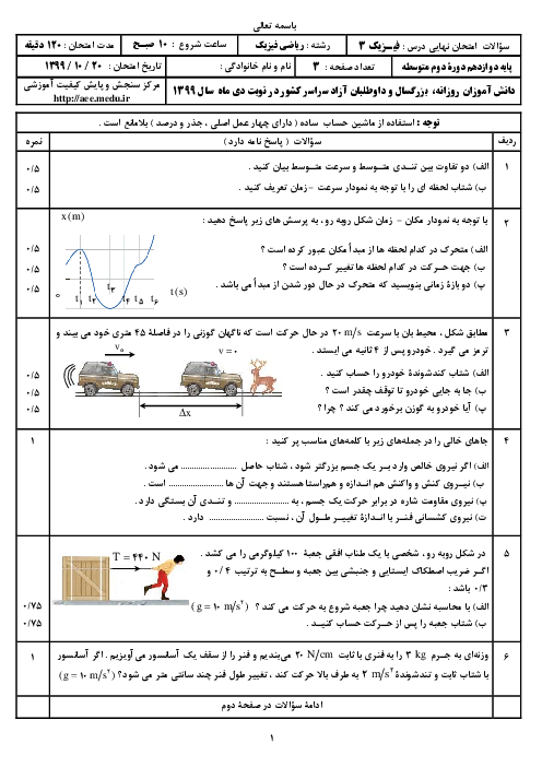 سؤالات امتحان نهایی درس فیزیک (3) دوازدهم رشته ریاضی | نوبت دی 99
