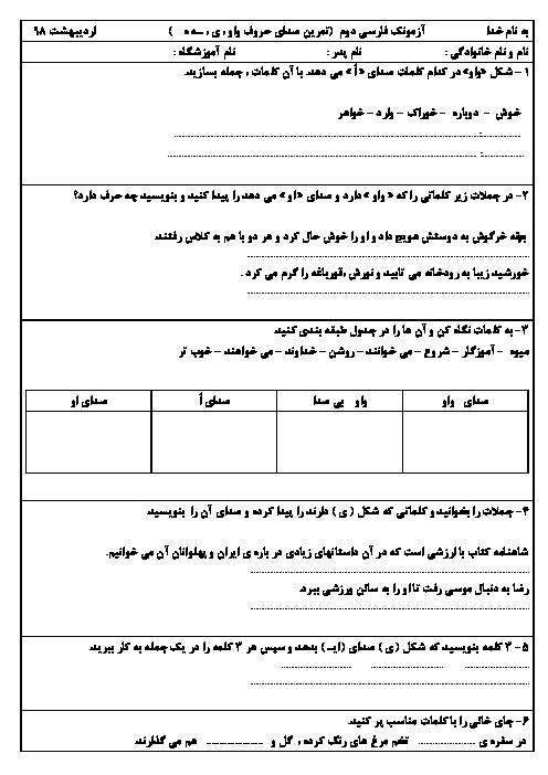 آزمونک فارسی دوم  (تمرین صدای حروف واو ، ی ، ـه ه  )  دبستان شهدای فرهنگی