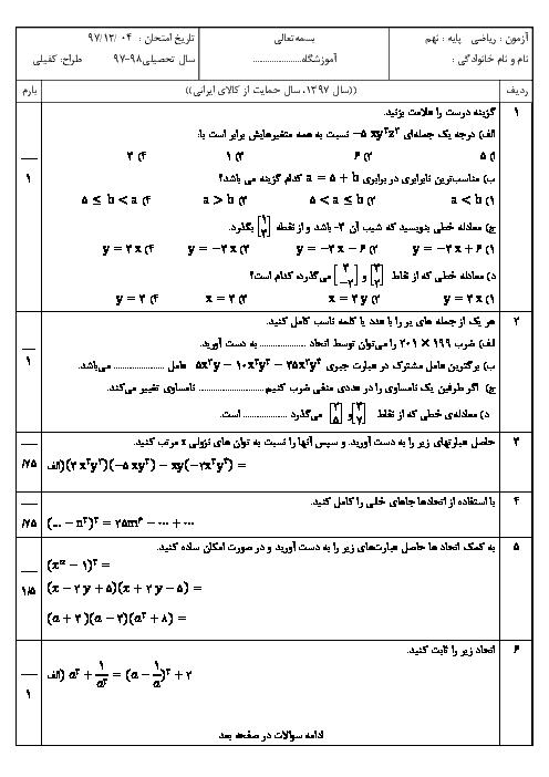 امتحان مستمر ترم دوم ریاضی نهم مدرسه عترت | فصل 5 و 6+ پاسخنامه