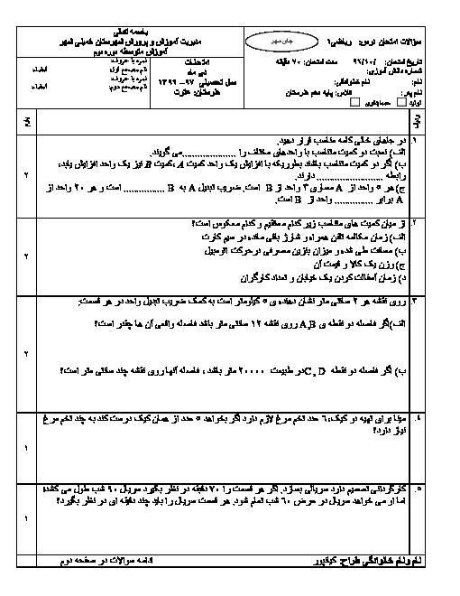 آزمون نوبت اول ریاضی (1) پایه دهم هنرستان عترت   دی 1396
