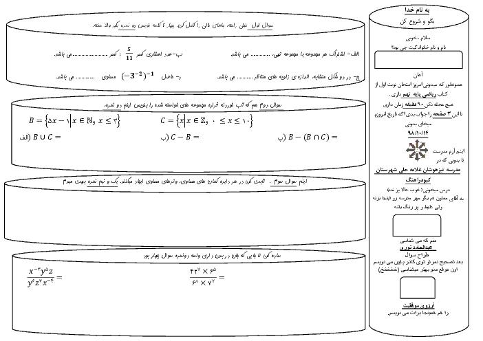 آزمون نوبت اول ریاضی نهم مدرسه علامه حلی کبودرآهنگ | دی 1398