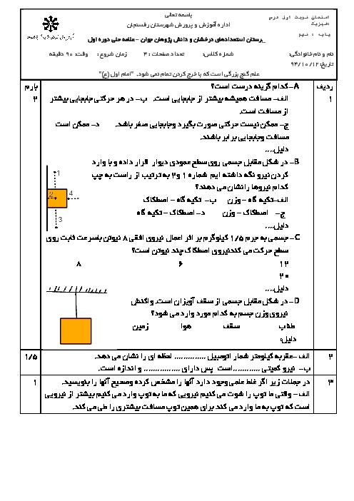 آزمون مستمر علوم تجربی نهم دبیرستان علامه حلی رفسنجان | فصل 4 و 5