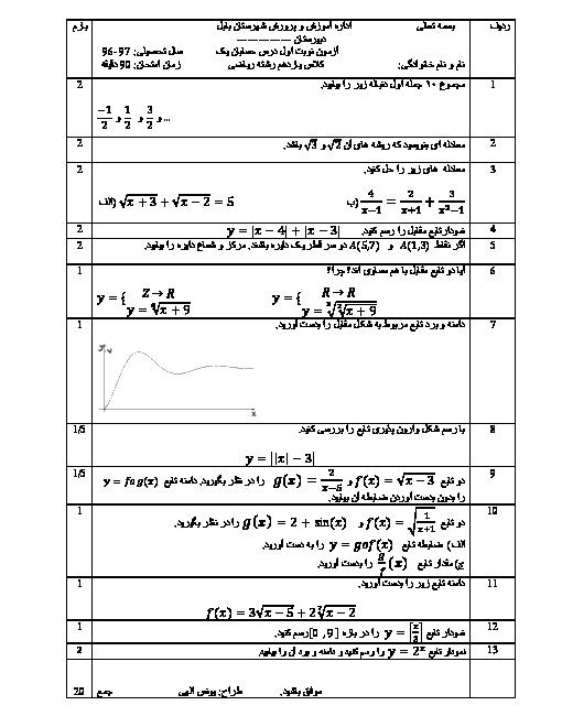 آزمون نوبت اول حسابان (1) یازدهم دبیرستان شهید حسن اصفهانی | دی 1396
