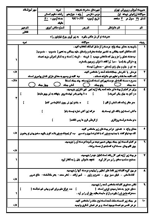 آزمون نوبت اول فارسی (3) دوازدهم دبیرستان خدیجه کبری | دی 1397