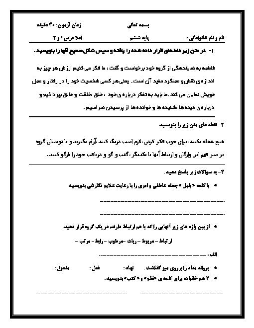 آزمون درس 1 و 2 املای فارسی ششم دبستان آیت الله سعیدی عسلویه