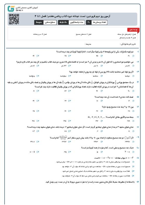 آزمون روز دوم فروردین: تست عیدانه دوره کتاب ریاضی هفتم   فصل 1 تا 4