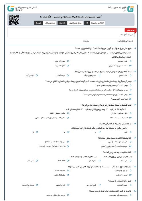 آزمون تستی درس دوازدهم فارسی چهارم دبستان   اتّفاق ساده