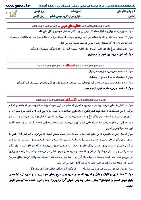 پاسخ فعالیتها، املا، نگارش و کارگاه نویسندگی فارسی نوشتاری ششم   درس 1: معرفت آفریدگار