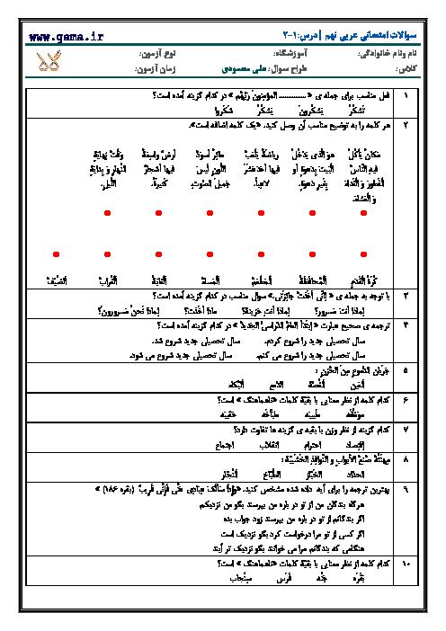 نمونه سوالات تستی عربی پایه نهم درس 1 و 2