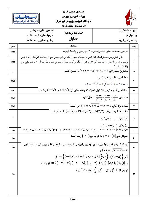 آزمون نوبت اول حسابان (1) یازدهم دبیرستان موحد | دی 1397 + پاسخ