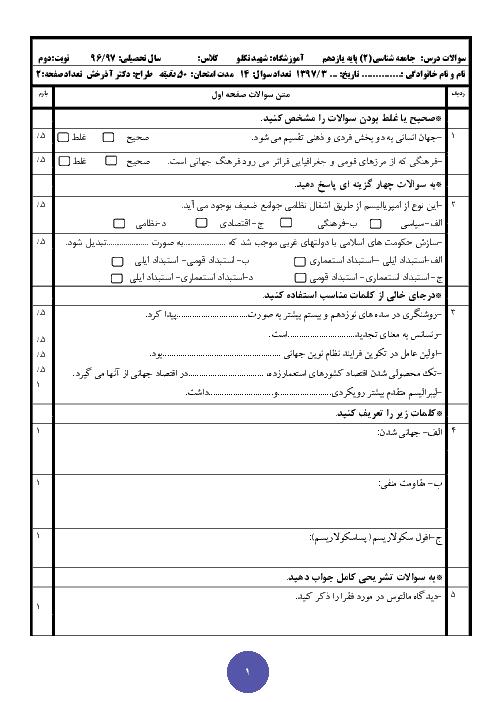 آزمون نوبت دوم جامعه شناسی (2) یازدهم دبیرستان شهید تکلو  | خرداد 1397